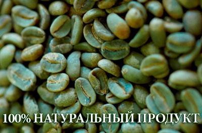 Зеленый кофе с имбирем грин грин как